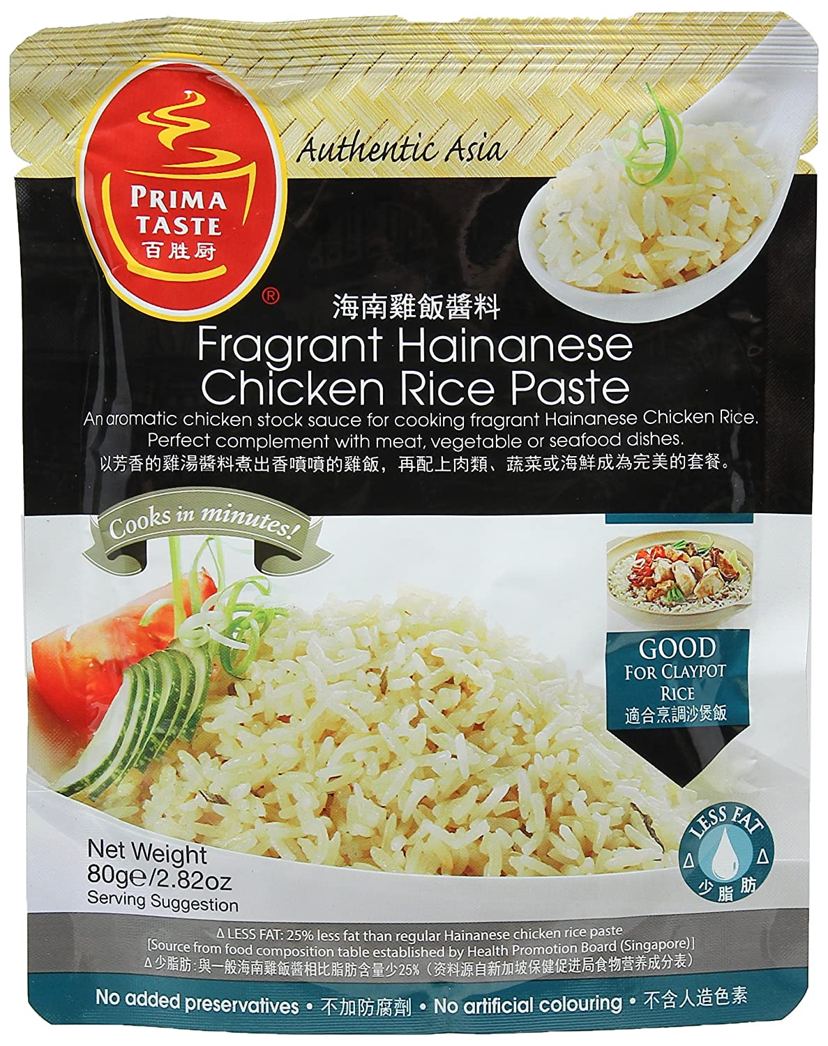 Prima Taste Fragrant Hainanese Chicken Rice Paste Amazon Co Uk Grocery