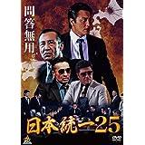 日本統一25 [DVD]