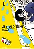 あしあと探偵(1) (アフタヌーンコミックス)