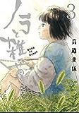 ノラと雑草(3) (モーニングコミックス)