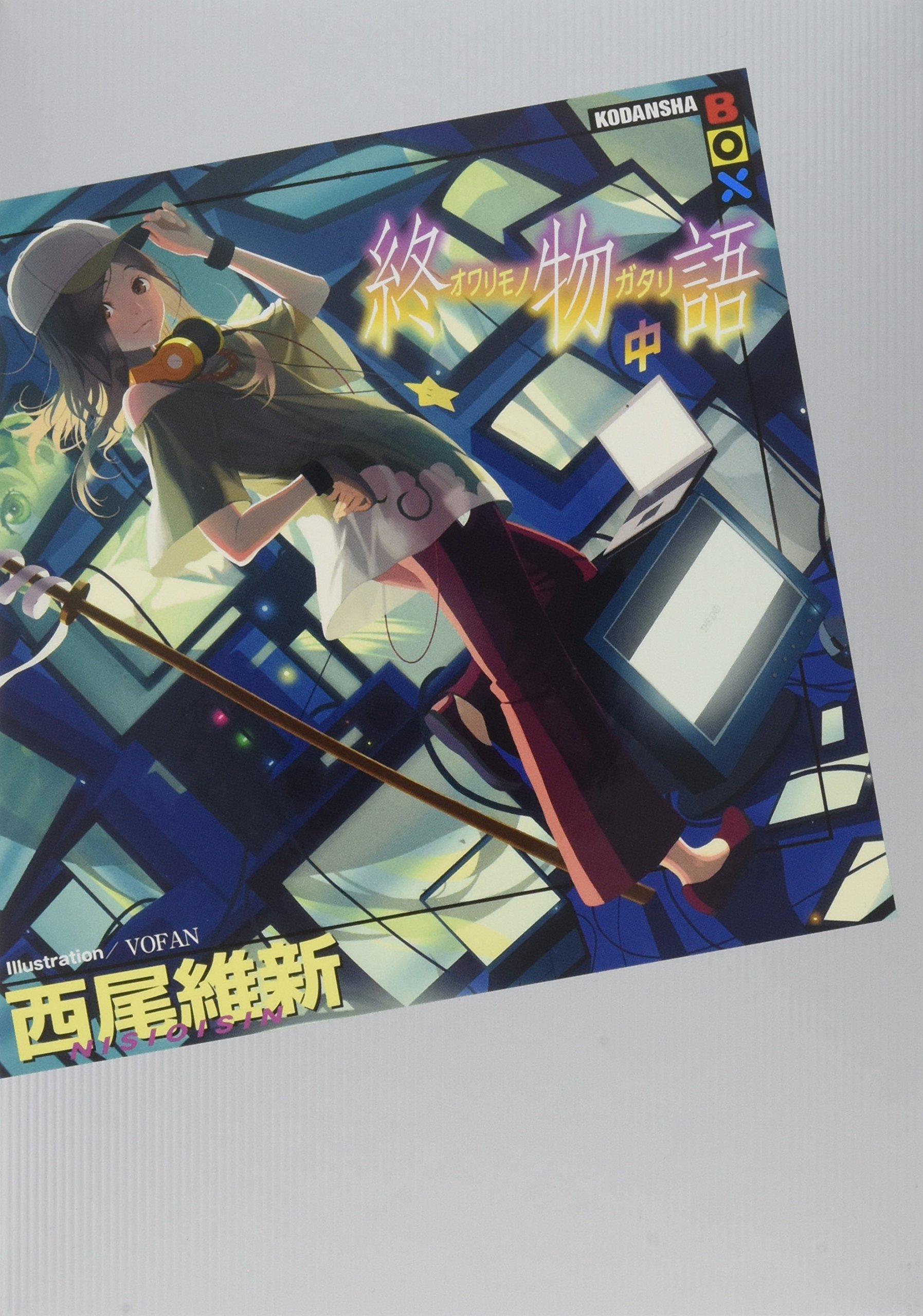Download Owarimonogatari 2/3 KODANSHA BOX ebook