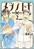 メシノトモ 2巻(完) (バンチコミックス)