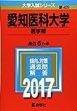 愛知医科大学(医学部) (2017年版大学入試シリーズ)