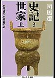 史記3 世家上 (ちくま学芸文庫)