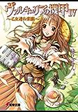 ヴァルキュリアの機甲IV ~乙女達の楽園~ (電撃文庫)