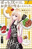 ぼっちJKはお弁当を作ることにした。 分冊版(1) (別冊フレンドコミックス)