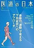 医道の日本2019年7月号(身体の「連動」で考える下肢症状へのアプローチ)