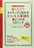 聞くだけでネイティブに伝わるビジネス英語を身につけるCDブック (アスコム英語マスターシリーズ)