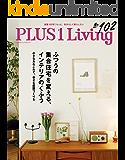 PLUS1Living No.102 ふつうの集合住宅を変える、インテリアのくふう 別冊PLUS1 LIVING