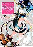 戦×恋(ヴァルラヴ) 4巻 (デジタル版ガンガンコミックス)