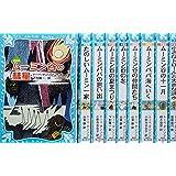 青い鳥文庫「ムーミン(新装版)セット」全9巻 (講談社青い鳥文庫)