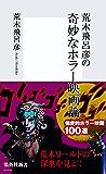 荒木飛呂彦の奇妙なホラー映画論【帯カラーイラスト付】 (集英社新書)