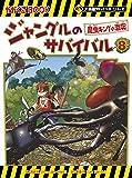 ジャングルのサバイバル 8 (大長編サバイバルシリーズ)