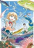 いそあそび(1) (アフタヌーンコミックス)