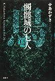 髑髏城の七人 鳥 (k.nakashima selection Vol.26)