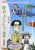 鎌倉ものがたり・選集 春風の章 (アクションコミックス(COINSアクションオリジナル))