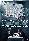 スティーヴン・キング ファミリー・シークレット [DVD]