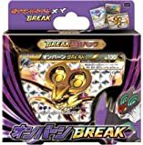 ポケモンカードゲームXY BREAK BREAK進化パック オンバーンBREAK