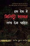 Iss Desh Mein Military Shasan Laga Dena Chahiye