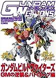 ガンダムウェポンズ ガンダムビルドファイターズ GMの逆襲&バトローグ編 (ホビージャパンMOOK 850)