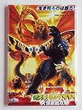 Godzilla vs. Ghidorah vs. Mothra (Japan) Fridge Magnet (2 x 3 inches)