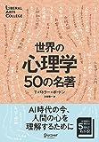 世界の心理学50の名著 (LIBERAL ARTS COLLEGE)