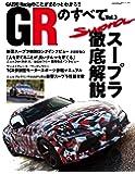 GRのすべて Vol.3 (サンエイムック)
