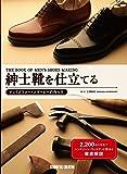 紳士靴を仕立てる (Professional Series)