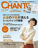 CHANTO 2017年 11月号 [雑誌]
