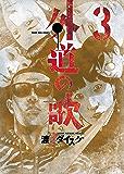 外道の歌(3) (ヤングキングコミックス)