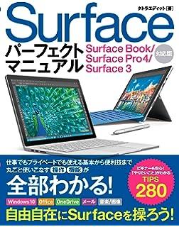 ポケット百科surface pro 4 知りたいことがズバッとわかる本 surface 3