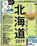 &TRAVEL 北海道 2019 【ハンディ版】 (アサヒオリジナル)