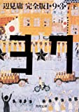 完全版 1★9★3★7 イクミナ (下) (角川文庫)