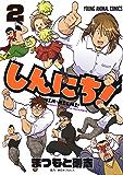 しんにち! 2 (ヤングアニマルコミックス)