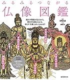 みるみるつながる仏像図鑑: 流れや関係が見えるから、歴史や仏教がわかる、何より「仏像」がもっとわかる!