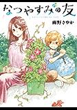 なつやすみの友 (デジタル版ビッグガンガンコミックス)