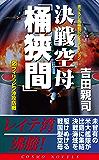 決戦空母「桶狭間」(2)フィリッピン沖攻防戦 (コスモノベルズ)