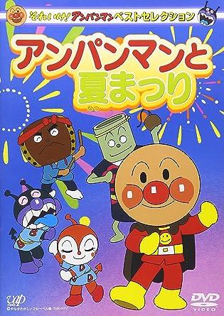 アンパンマン ベストセレクション アンパンマンと夏まつり [DVD]