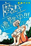 魔王遭難中!!! ~愉快な仲間達を添えて~(2) (週刊少年マガジンコミックス)