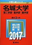 名城大学(理工学部・農学部・薬学部) (2017年版大学入試シリーズ)