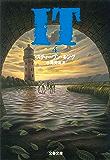 IT(4) (文春文庫)