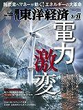 週刊東洋経済 2018年3月31日号 [雑誌](脱炭素化とマネーが起爆剤 電力激変)