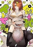 飼い主獣人とペット女子高生 3 (ジーンピクシブシリーズ)