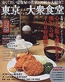 東京ノスタルジック大衆食堂 (タツミムック)