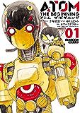 アトム ザ・ビギニング1(ヒーローズコミックス)
