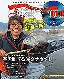 bobber(84) 2018年 05 月号 [雑誌]: Basser 増刊