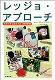 レッジョ・アプローチ 世界で最も注目される幼児教育 (文春e-book)
