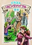 イラスト リビングバイブル-新約- (Forest books)