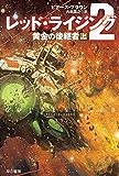 レッド・ライジング2 黄金の後継者 上 (ハヤカワ文庫SF)