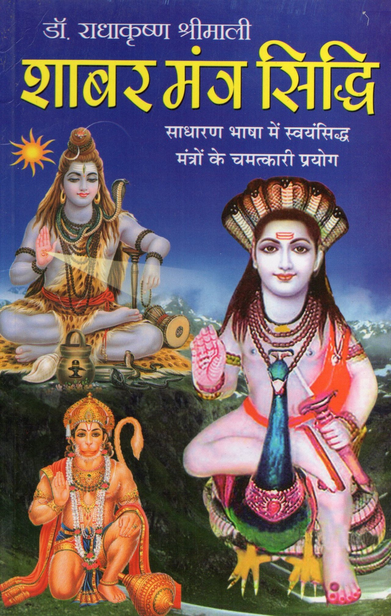 Amazon in: Buy Shabar Mantra Siddhi Book Online at Low Prices in